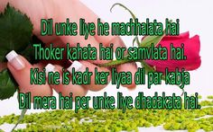 Sms Message, Messages, Love Sms, Shayari In Hindi, Unique, Texting, Text Posts