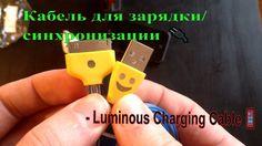 Кабель для зарядки/синхронизации 🔌 - Luminous Charging Cable 📱