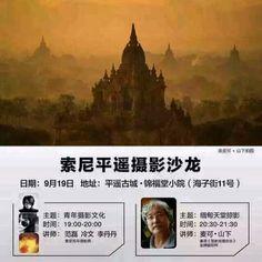 For my Chinese friends come to my talk tonight at the Pingyao Photo Festival. #sony #China @thephotosociety @natgeocreative @natgeo by yamashitaphoto