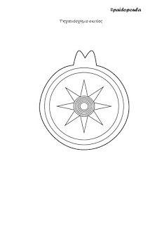 Ζωγραφίζουμε ειδώλια ,σκεύη και αγγεία του αρχαίου Κυκλαδικού πολιτισμού Greek History, Volkswagen Logo, Compass Tattoo, Tattoos, Tatuajes, Tattoo, Tattoo Illustration, Irezumi, A Tattoo