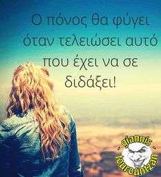 Greek Quotes, Freedom, Wisdom, Angel, Inspired, Fitness, Books, Life, Liberty