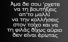 All Quotes, Greek Quotes, Wisdom Quotes, Best Quotes, Feeling Loved Quotes, Dark Thoughts, Greek Words, More Than Words, Love Words