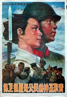 'Defending our motherland is the citizen's sacred duty' (China, c 1990)