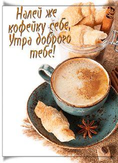 Налей же кофейку себе, Утра доброго тебе! - Доброе утро