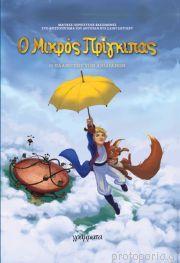 http://www.protoporia.gr/o-mikros-prigkipas-1-o-planitis-ton-aiolianon-p-373302.html