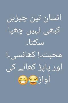 Urdu Funny Poetry, Funny Quotes In Urdu, Cute Funny Quotes, Jokes Quotes, Diary Quotes, Memes, Really Funny Joke, Very Funny Jokes, Muslim Love Quotes
