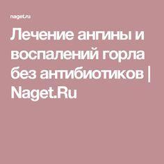 Лечение ангины и воспалений горла без антибиотиков | Naget.Ru