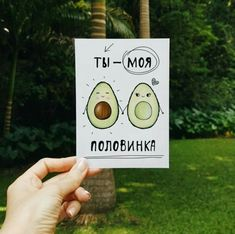 Avocado Cartoon, Funny Anniversary Cards, Birthday Cards For Friends, Funny Mothers Day, Happy B Day, Romantic Gifts, Creative Gifts, Boyfriend Gifts, Picture Quotes