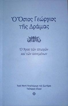 Ο Όσιος Γεώργιος της Δράμας - Ο Άγιος των πτωχών και των πονεμένων Orthodox Prayers, Religion, Cards Against Humanity