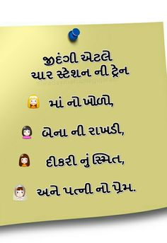 1011 Best Gujarati Quote Images In 2019 Gujarati Quotes Best Love