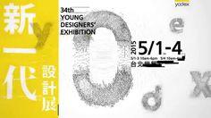 2015新一代設計展(2015YODEX)
