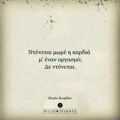 Cards Against Humanity, Greek, Greek Language