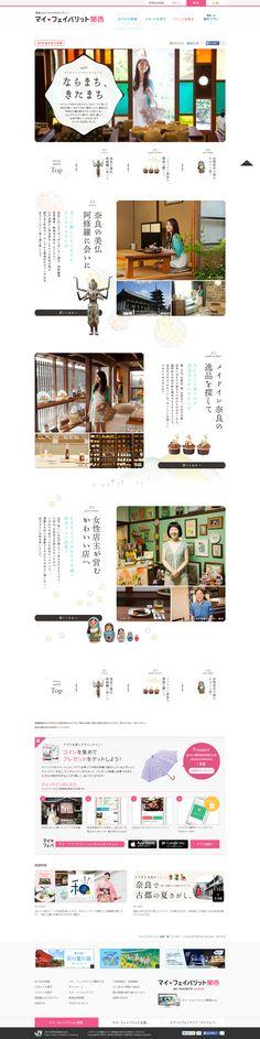 http://www.my-fav.jp/feature/97/