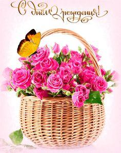Картинки с Днем рождения красивые с цветами