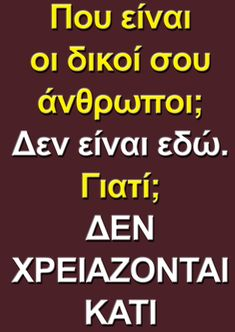 Greek Quotes, Picture Video, Truths, Inspirational Quotes, Calm, Greek, Life Coach Quotes, Inspiring Quotes, Inspirational Quotes About