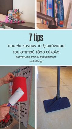 7 tips που θα κάνουν το ξεσκόνισμα του σπιτιού τόσο εύκολο Speed Cleaning, Cleaning Hacks, Interior Design Kitchen, Interior Design Living Room, Getting Rid Of Clutter, Sustainable Design, Clean House, Easy Crafts, Design Trends
