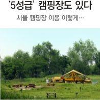 """[수도권]""""아빠, 어디가?""""… 가족과 도심속 캠핑 어때요 : 동아닷컴'"""