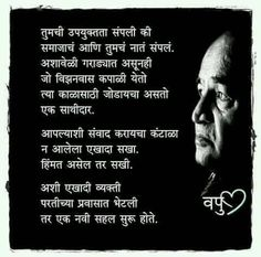 va pu - Google Search | Va Pu Kale | Quotes, Marathi ...
