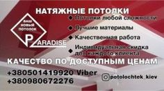 Профессиональный монтаж НАТЯЖНЫХ ПОТОЛКОВ.  Выгодные цены от 160 грн. за качеств