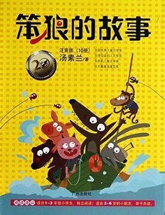 Stupid Wolf Story - by TANG Sulan