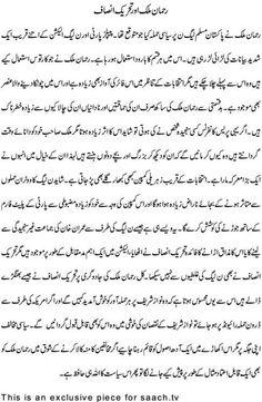 talat hussain2 Rehman Malik Aur Tehreek e Insaf by Talat Hussain