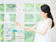 肌トラブルの原因の1つは「洗濯用洗剤」です。化学物質不使用のスキンケア衣類洗い大人のふわっしゅを使ってみませんか?