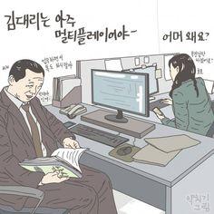 Artist Mocks Korean Workplace Culture In New Webtoon Series