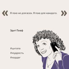 https://www.instagram.com/p/BTGiyx-l4kS/ #цитата #мудрость #кордаг #пиаф #piaf #edithpiaf #эдитпиаф #цитатадня #высказывание