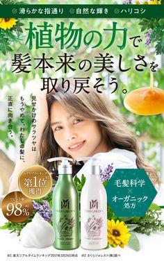 【公式】ハーブガーデンシャンプー半額キャンペーンページ さくらの森 Medical Posters, Beauty Ad, Japan Design, Shampoo, Facial, Advertising, Banner, Skin Care, Graphic Design