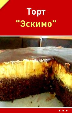 Торт Эскимо #торт #эскимо #рецепт