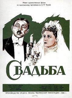 Свадьба (Svadba)