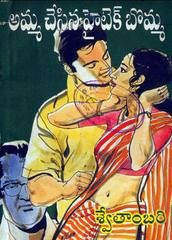 Amma Chesina Hitech Bomma (Swathi Monthly Novel) Novels To Read Online, Books Online, Reading Online, Free Novels, Free Pdf Books, Romantic Novels To Read, Download Comics, Book Sites, Telugu