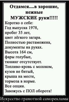 Реклама - наше все! Funny Expressions, L Love You, My Mood, Adult Humor, Man Humor, Funny Jokes, Quotations, Laughter, Positivity
