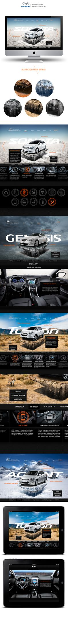Hyundai on Web Design Served