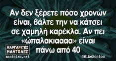 Funny Greek Quotes, Funny Quotes, Funny Memes, Hilarious, Jokes, Just Kidding, Beach Photography, True Words, Me Quotes