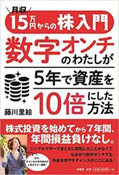 副業や転職よりも断然かんたん!月2万円増やす投資術〈後編〉 - LOCARI(ロカリ)