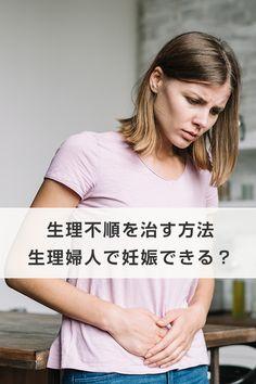 妊娠 生理 不順