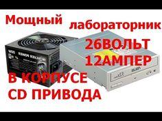 Мощный лабораторный блок питания в корпусе CD привода.26Вольт 12Ампер. ПК ATX-ЛБП. Самоделки. - YouTube