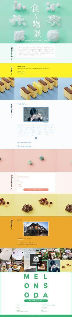 食~物展【サービス関連】のLPデザイン。WEBデザイナーさん必見!ランディングページのデザイン参考に(シンプル系)