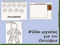 Δραστηριότητες, παιδαγωγικό και εποπτικό υλικό για το Νηπιαγωγείο: Οκτώβριος στο Νηπιαγωγείο: φύλλα εργασίας για τον ... Kai, October, Blog