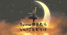 Twitter運用を辞めた→時間大幅増【いいことしかなかった】 How To Start A Blog, Twitter, Movie Posters, Film Poster, Billboard, Film Posters