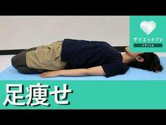 【動画】寝ながら足痩せストレッチ | ヘルスケア・スキンケア情報サイト
