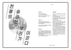 2013. 서울국제도서전 게릴라 가드닝 가이드북리처드 레이놀즈 [게릴라 가드닝] 재구성. 포스터 + 가이드북