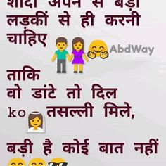 100+ Funny Jokes. Santa Banta Jokes. Hindi Chutkule, Hindi Jokes, Whtatsapp Jokes - BaBa Ki NagRi Funny Chutkule, New Funny Jokes, Funny Jokes In Hindi, Hindi Chutkule, Santa Banta Jokes, Heartfelt Quotes, Vows, Wallpaper, Jokes In Hindi