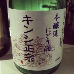 キンシ正宗 本醸造にごり酒。かなり濁っているのに甘さ控えめ。