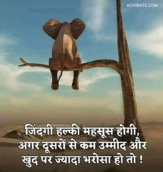 Hindi Quotes Images, Hindi Quotes On Life, Life Lesson Quotes, Qoutes, Friendship Quotes, Motivational Picture Quotes, Inspirational Quotes Pictures, Good Thoughts Quotes, Good Life Quotes