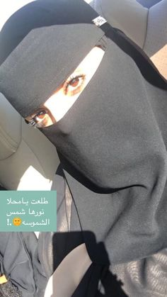 Arab Girls Hijab, Girl Hijab, Muslim Girls, Niqab Fashion, Street Hijab Fashion, Sad Girl Photography, Mode Instagram, Bra And Underwear Sets, Cute Baby Wallpaper