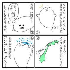 #アザラシまんが 1 #アザラシ#イラスト#マンガ#漫画#4コマ#シュール#seal #illustration#manga#©️min#シニカルなアザラシ #ノルウェー#フィヨルド#Norway#fjord