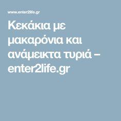 Κεκάκια με μακαρόνια και ανάμεικτα τυριά – enter2life.gr