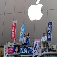 .@Kazu Amano | 銀座で参院選・吉良よし子候補の街頭演説。Apple Storeの前でした。お話の後に握手... | Webstagram - the best Instagram viewer